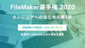 FileMaker選手権 2020