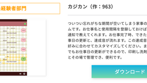 🎉 FileMaker選手権 結果発表 🎉