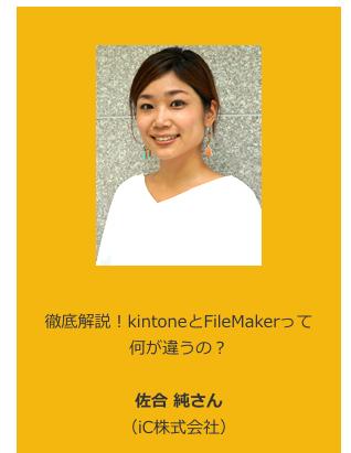 FileMaker と kintone -比較編-