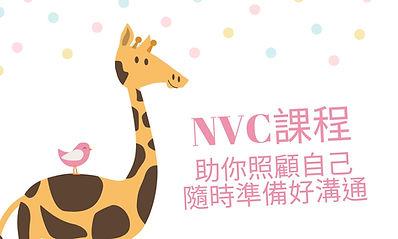 NVC%20course%20narrow_edited.jpg