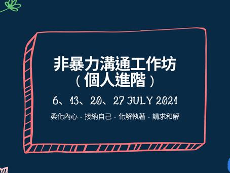 非暴力溝通工作坊(個人進階)(2021年7月)