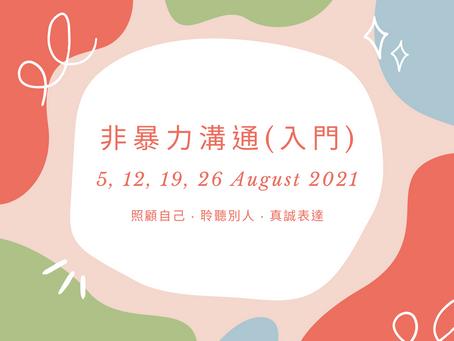 非暴力溝通工作坊(入門)(2021年8月)