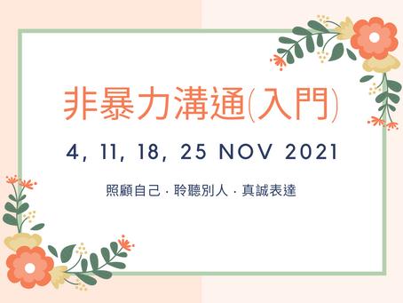 非暴力溝通工作坊(入門)(2021年11月)