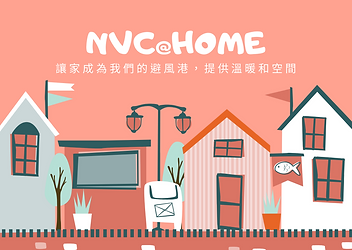 nvc at home.png