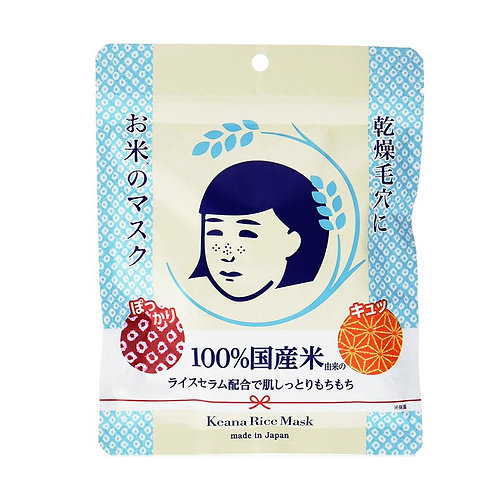 Keana Rice Mask