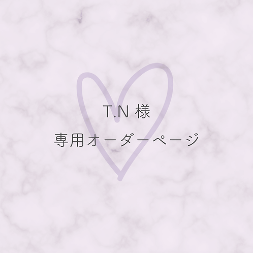 T.N 様 -専用オーダーページ②-