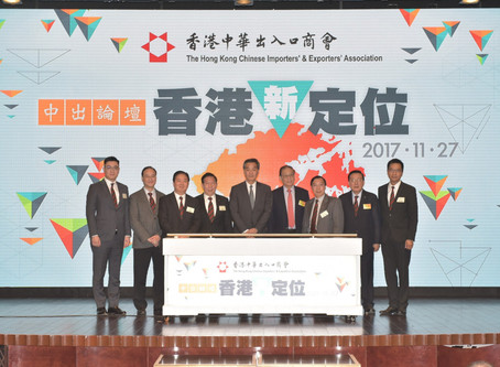 The Hong Kong Chinese Importers' & Exporters' Association forum
