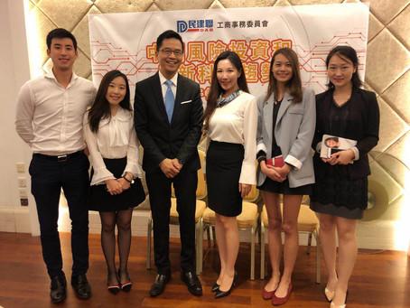 啟明創投主管合夥人梁女士主講 - 中國風險投資和最新科技趨勢