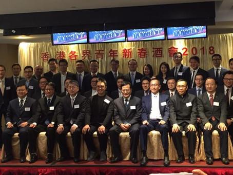 香港各界青年新春酒會