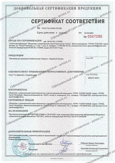 armoc.ru-certificate.jpg