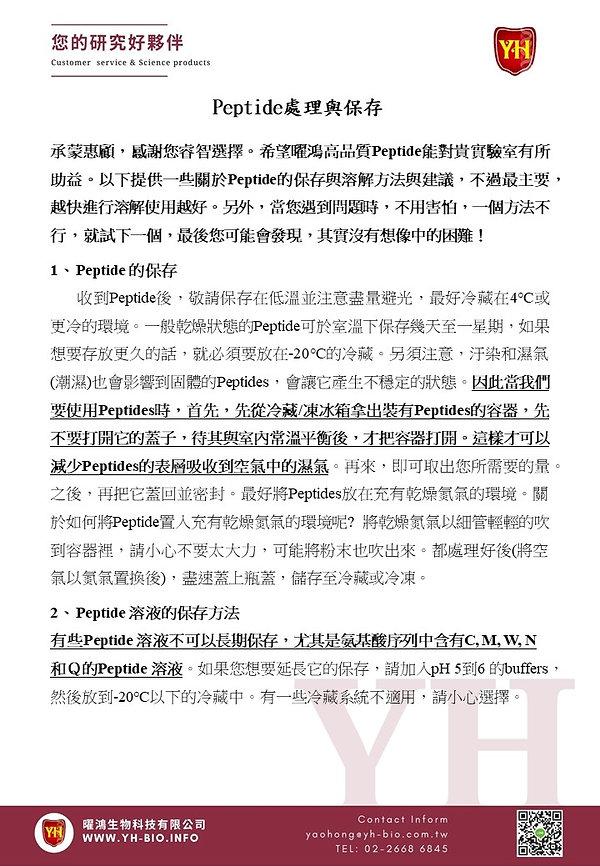 Peptide處理與保存-1.JPG