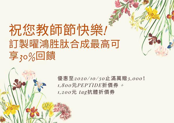祝您教師節快樂! 訂製曜鴻胜肽合成最高可享30%回饋.png