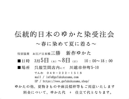 伝統的日本のゆかた染受注会2020.png