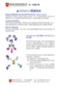 精通免疫- 曜鴻中文版0001.jpg