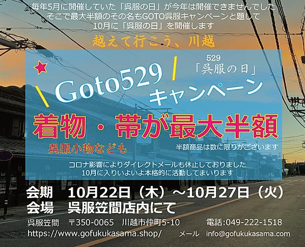 Goto529キャンペーン裏面.png