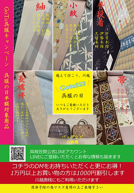 GOTO呉服キャンペーン表.png