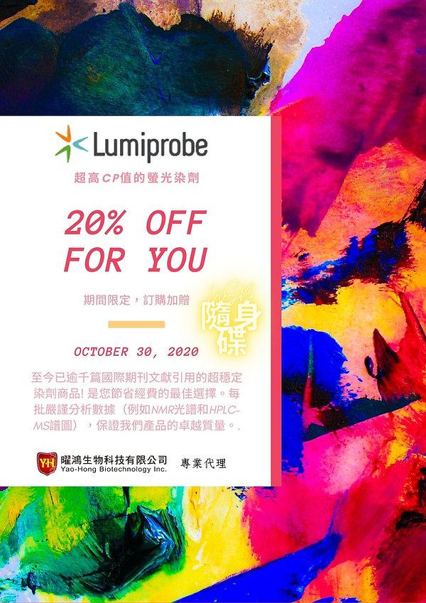 lumiprobe 20% off~201908-1.jpg