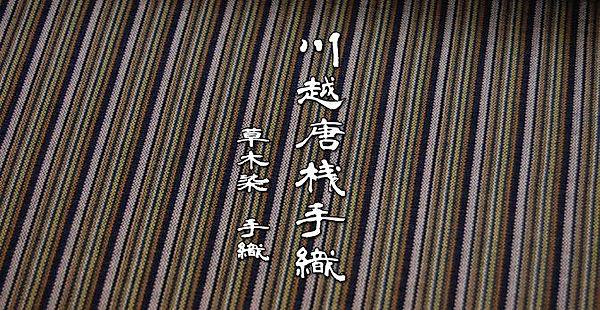 川越唐桟手織り