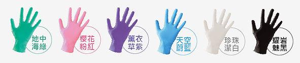 手套顏色一覽表.jpg