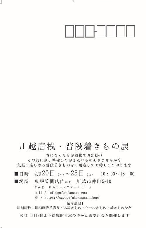 2020川越唐桟・普段着着物展表.jpg