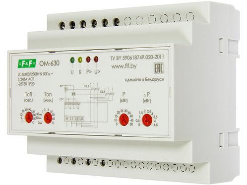 ОМ-630