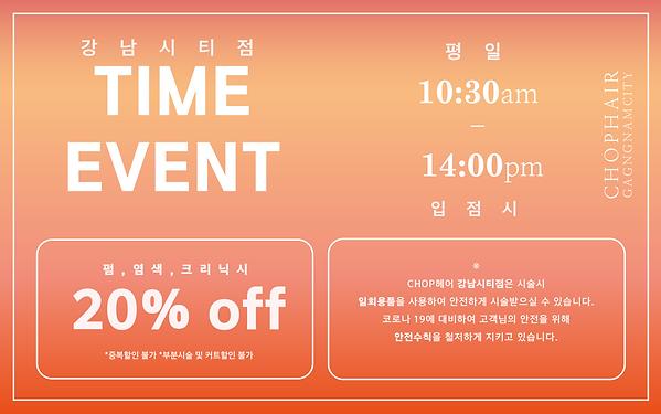 강남시티 신논현 타임이벤트-09.png