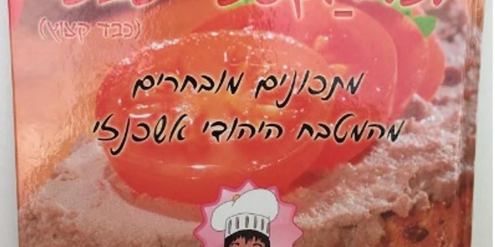 ספר מתכונים מובחרים מהמטבח היהודי אשכנזי