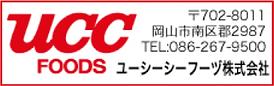 UCC_バナー.png