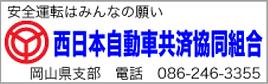 西日本_バナー.png