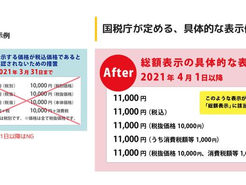 令和3年4月1日からの価格表示について