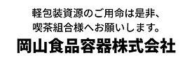 岡山食品容器.png
