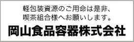 岡山食品容器_バナー.png