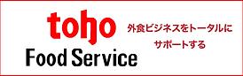 トーホーフードサービス.png