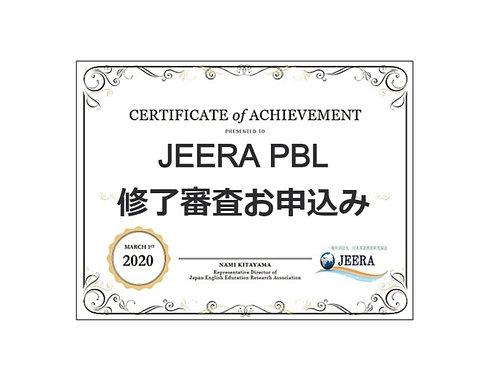 JEERA PBL 修了審査お申込み