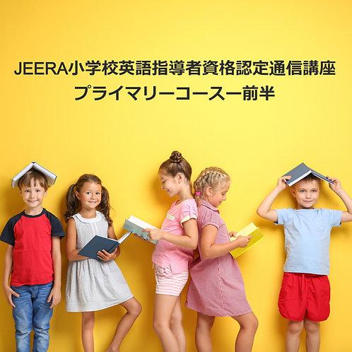 JEERA英語指導法プライマリーコース 講座ー前半