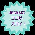 JEERAのココがスゴイ.png