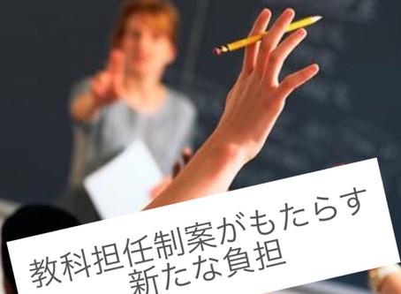 小学校英語 教科担任制では解決できない問題