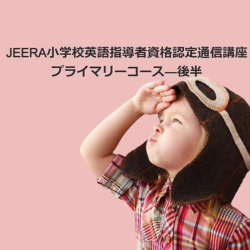 JEERA英語指導法プライマリーコース 講座ー後半