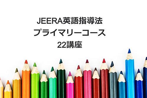 JEERA英語指導法プライマリーコース 22講座セット
