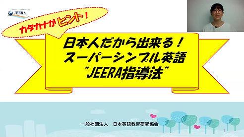 JEERA指導法のご紹介動画