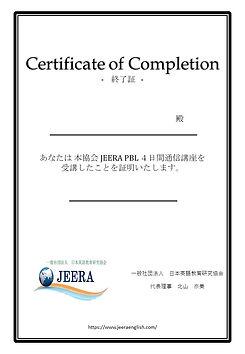 4日間トレーニングコースCertificate(JPEG).jpg