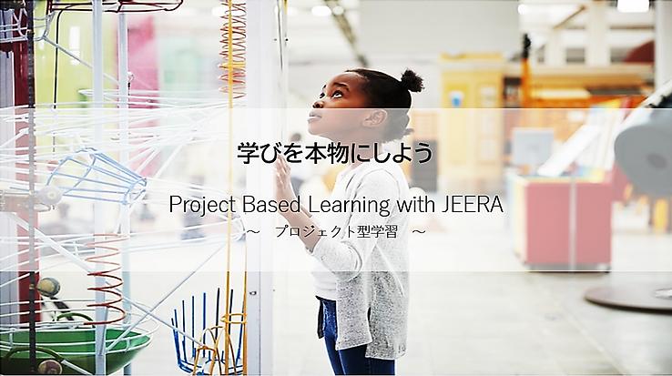 一般社団法人日本英語教育研究協会|JEERA PBL プロジェクト型学習指導法通信講座