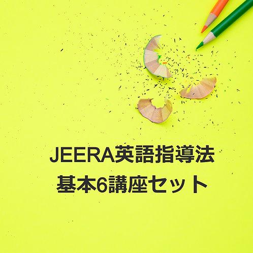JEERA英語指導法 基本6講座セット