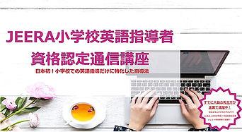 JEERA小学校英語指導者資格認定通信講座|一般社団法人 日本英語教育研究協会