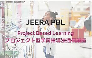 JEERA PBL プロジェクト型学習指導法通信講座|一般社団法人 日本英語教育研究協会