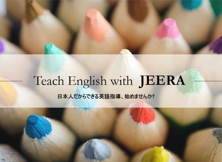 小学校の英語指導だけに特化した初めての指導者資格認定オンラインコース