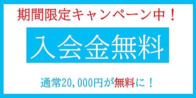 入会金無料.png