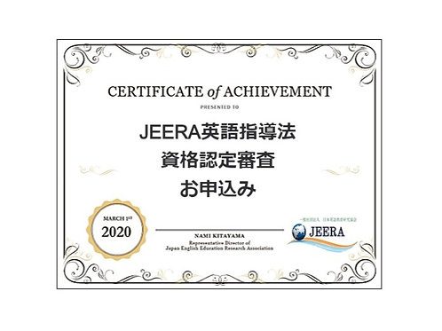 JEERA英語指導法資格認定審査お申込み