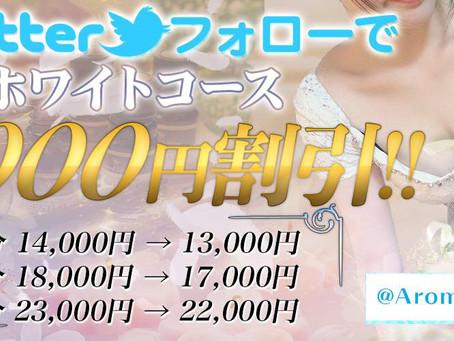 Twitterフォローで【1,000円OFF】!!