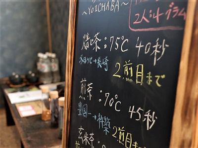 茶部屋3 200228 1000x750.JPG
